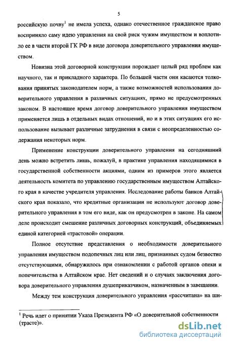 управление имуществом в гражданском праве России Доверительное управление имуществом в гражданском праве России