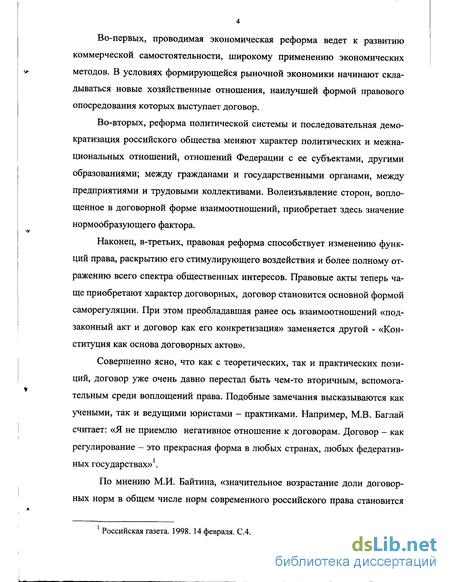 Байтин, Михаил Иосифович Википедия