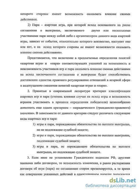 Азартные игры и пари в россии 2005 как поиграть в игровые автоматы по интернету