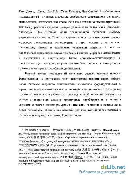 особенности системы управления человеческими ресурсами в  Организационные особенности системы управления человеческими ресурсами в гостиничном бизнесе Китая