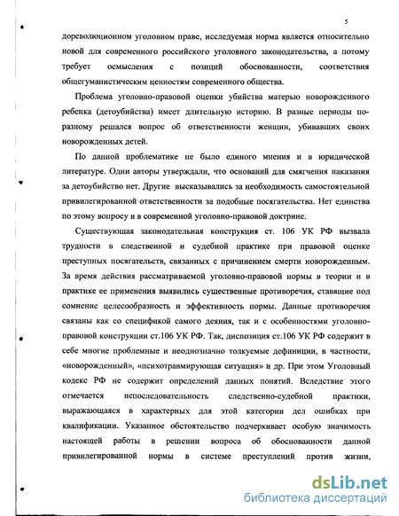 судебная практика по ст 106