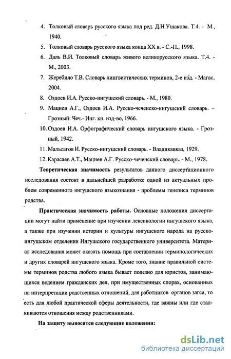 Скачать Решебник по Ингушскому языку 6 класс Оздоев