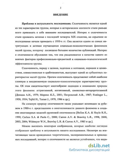 Донцов А И Проблемы Групповой Сплоченности