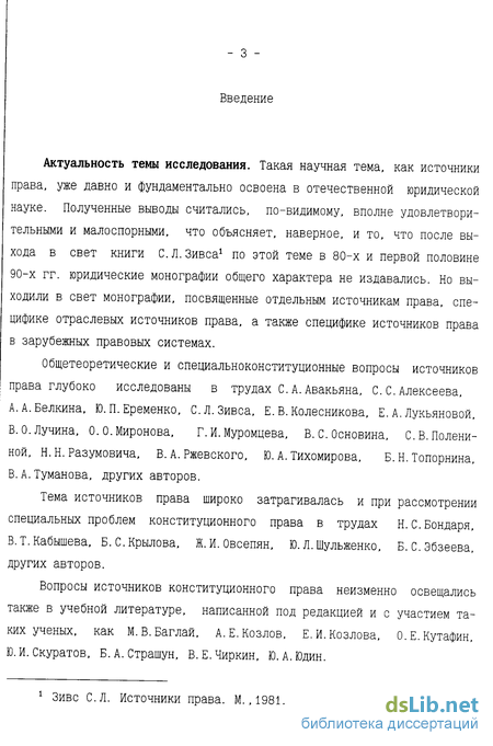 конституционного права Российской Федерации Источники конституционного права Российской Федерации