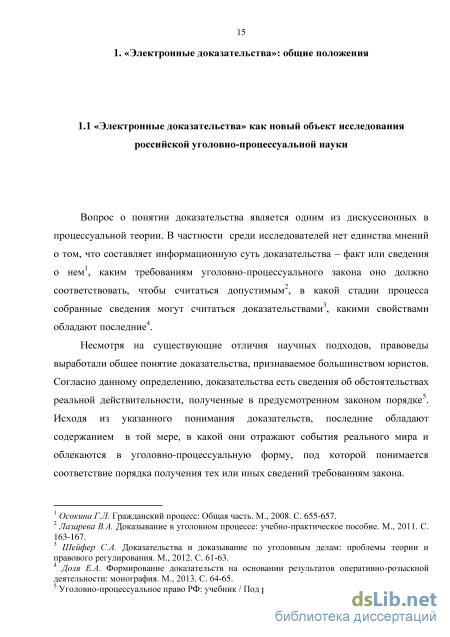 Электронные доказательства и проблемы обеспечения прав граждан на  Диссертация 480 руб доставка 10 минут круглосуточно без выходных и праздников