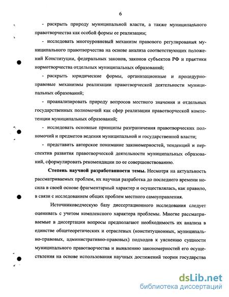 правотворчество в Российской Федерации Муниципальное правотворчество в Российской Федерации