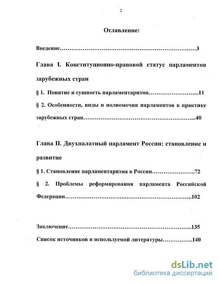 Сбербанк правовой статус парламентария в зарубежных странах телефоны, часы работы