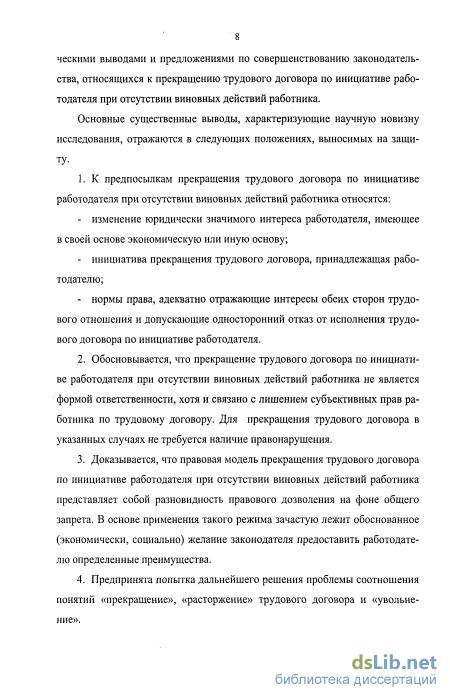 трудового договора по инициативе работодателя по основаниям не  Прекращение трудового договора по инициативе работодателя по основаниям не связанным с виной работника