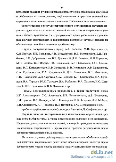 право собственности хозяйственных обществ рыбаков р.в
