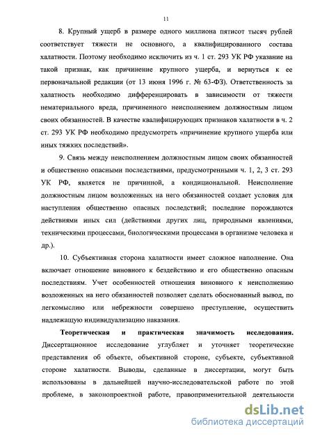 293 ук рф судебная практика