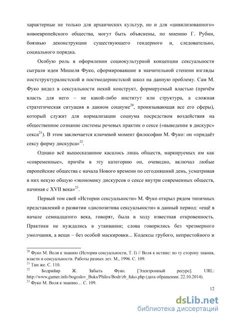 Сексуального поведения в россии