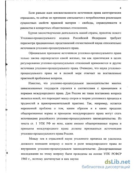 уголовно процессуального кодекса