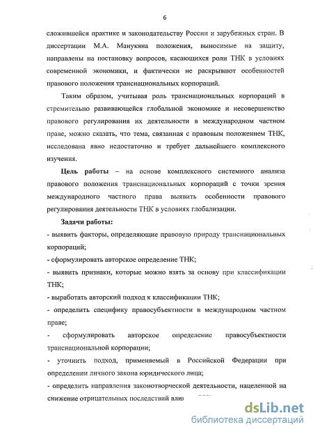 Транс национальные корпарации в международном частном праве