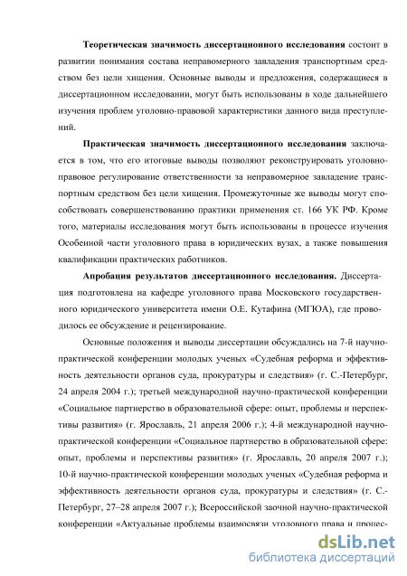 уголовный кодекс 166 часть 2