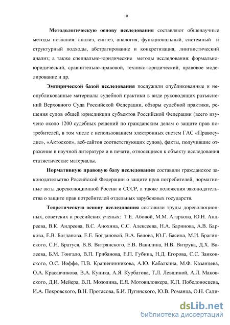 правовое регулирование защиты прав потребителей в современной  Гражданско правовое регулирование защиты прав потребителей в современной России проблемы теории и практики