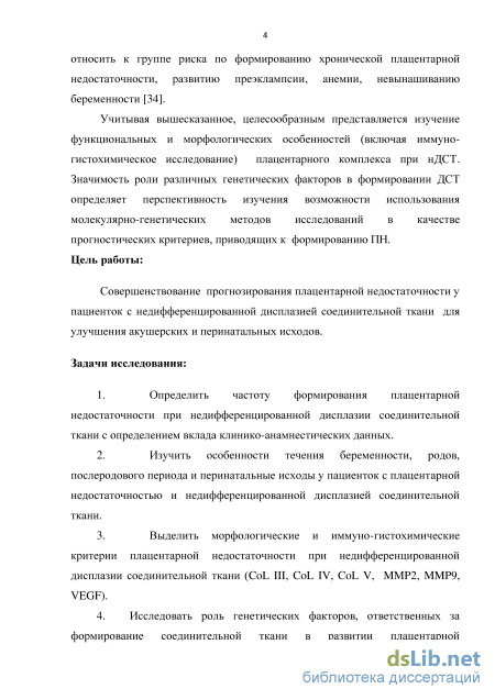Климанцев игорь владимирович диссертация 5258
