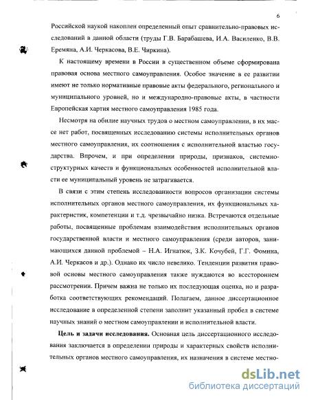 Россия член европейской хартии местного самоуправления