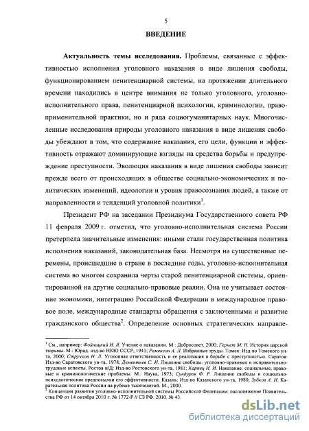 парадигмы пенитенциарной конфликтологии уголовно правовые  Методологические парадигмы пенитенциарной конфликтологии уголовно правовые уголовно исполнительные и криминологические аспекты