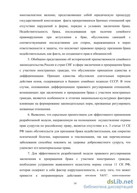 регулирование заключения и прекращения брака с участием  Правовое регулирование заключения и прекращения брака с участием иностранных граждан