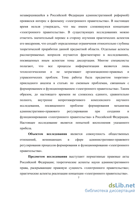 Электронное правительство в публичном управлении административно  Диссертация 480 руб доставка 10 минут круглосуточно без выходных и праздников