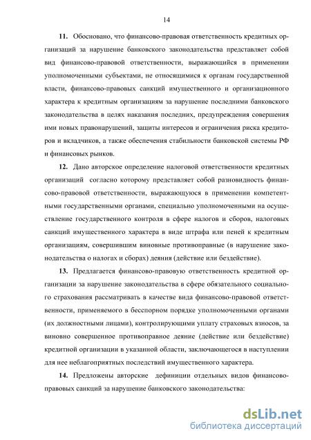 ответственность кредитных организаций за нарушение банковского