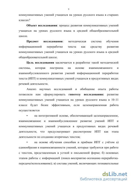 Реферат информационная переработка текста 1570
