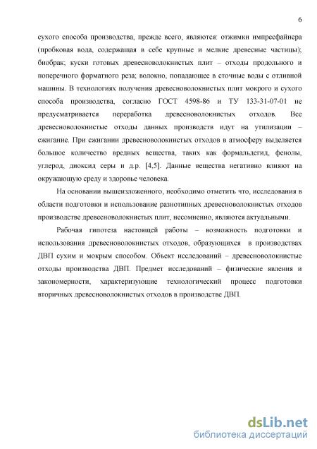 Морозов иван михайлович диссертация 2180