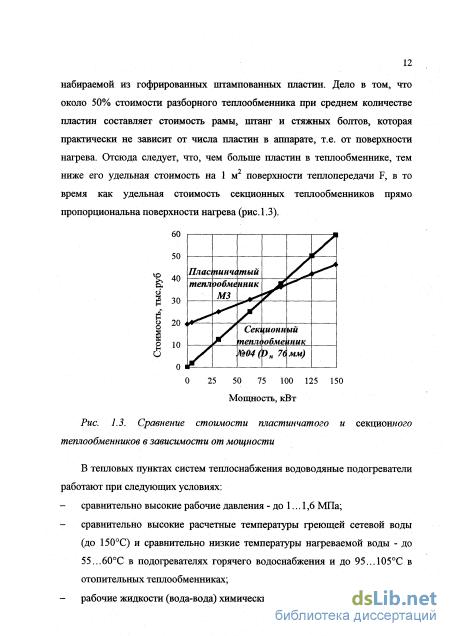 Мощность теплообменника по поверхности теплообмена Пластинчатый теплообменник ЭТРА ЭТ-021с Пенза