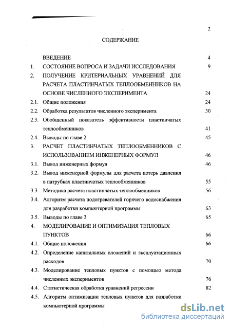 Методика расчета пластинчатых теплообменников Кожухотрубный испаритель Alfa Laval DH2-211 Ейск