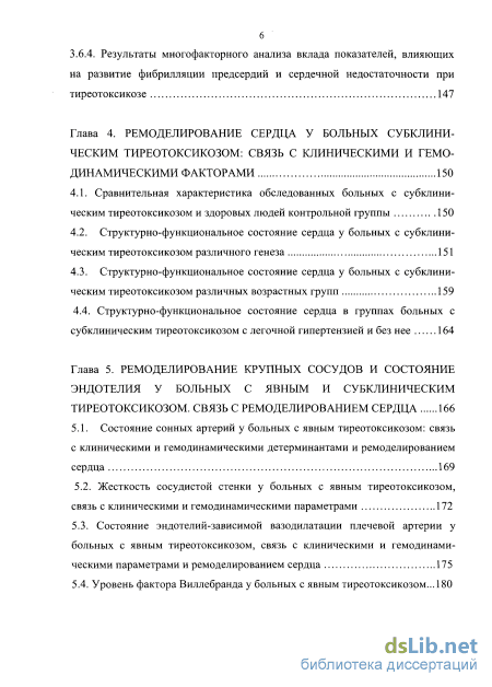 Бабенко алина юрьевна диссертация 3455