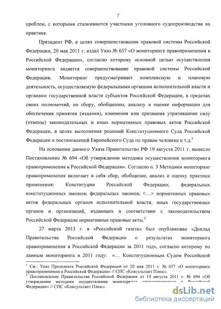 вопросы института досудебного соглашения о сотрудничестве Актуальные вопросы института досудебного соглашения о сотрудничестве
