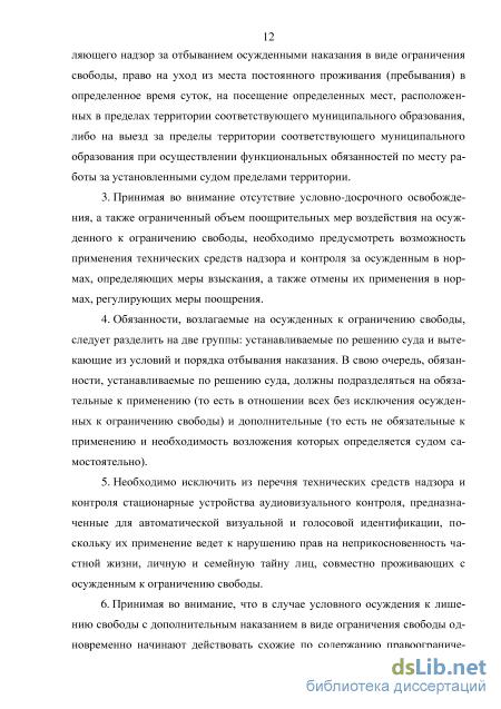 положение лиц осужденных к наказанию в виде ограничения свободы Правовое положение лиц осужденных к наказанию в виде ограничения свободы