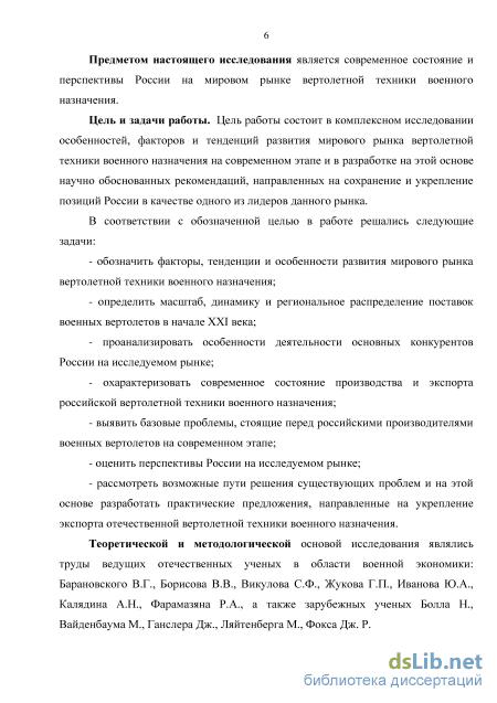 Гилькова ольга николаевна диссертация 2192