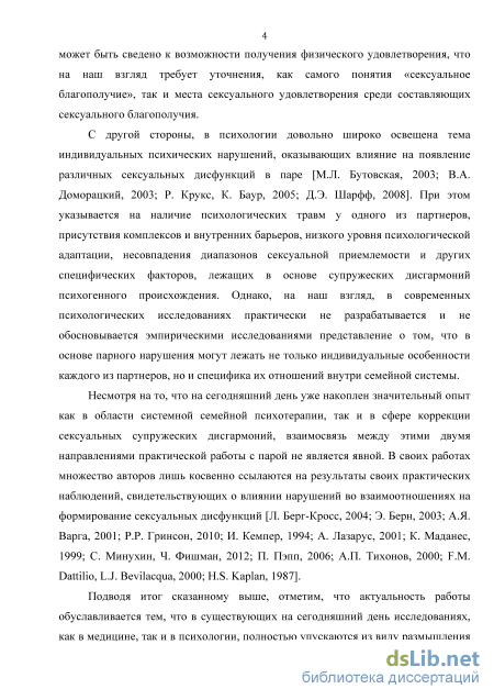 Анкета сексуальная функция мужчины васильченко г с