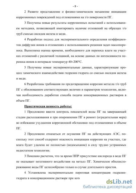 Причины коррозии теплообменников Кожухотрубный испаритель ONDA MPE 390 Тюмень