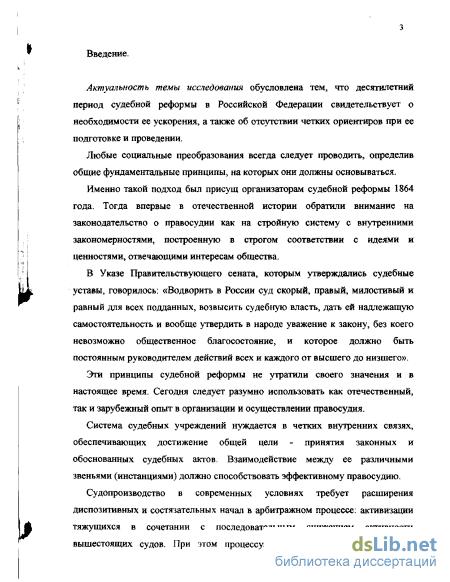 и кассация в арбитражном процессе Российской Федерации Апелляция и кассация в арбитражном процессе Российской Федерации Подвальный Игорь Олегович