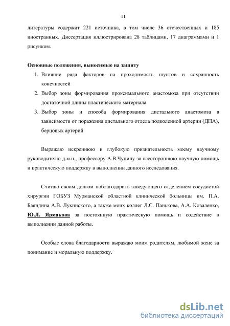 Сажинов антон павлович диссертация 3865