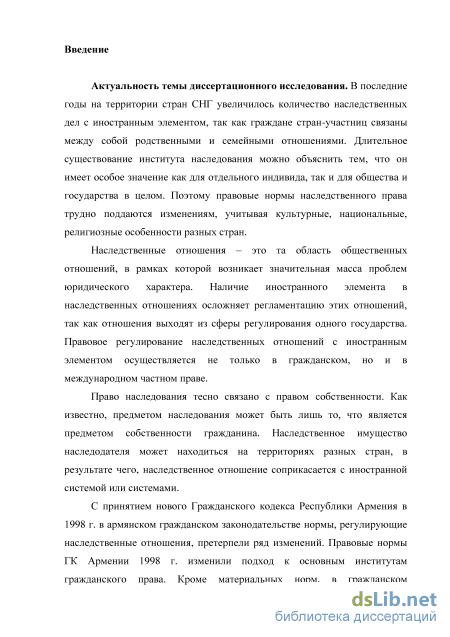 Правовое регулирование наследственных отношений
