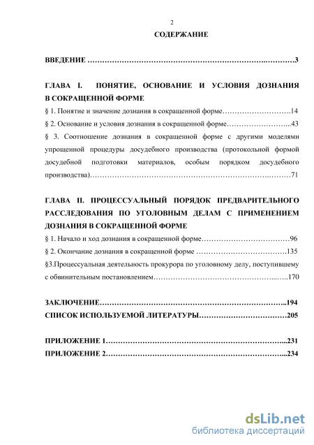 Диссертация дознание в сокращенной форме 4733