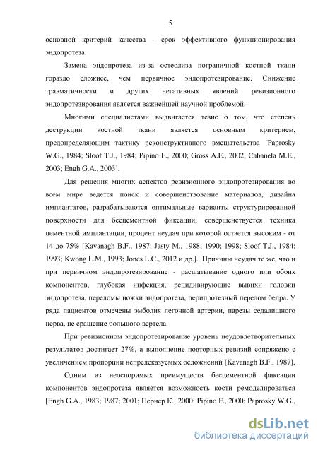 Центр охраны здоровья шахтеров ленинск кузнецкий замена тазобедренного сустава протез суставной цены