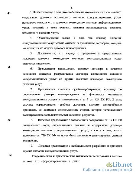 возмездного оказания консультационных услуг Договор возмездного оказания консультационных услуг