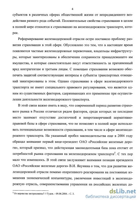 регулирование страхования при осуществлении перевозок  Правовое регулирование страхования при осуществлении перевозок железнодорожным транспортом в России