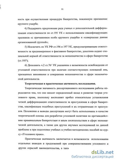 банкротство ст 159 ук рф мошенничество