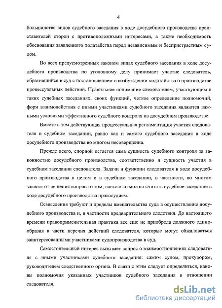 Уничтожение материалов уголовного дела следователем пушкино вывоз макулатуры
