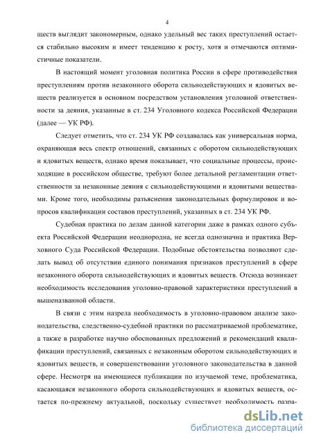 статья 234 уголовного кодекса рф