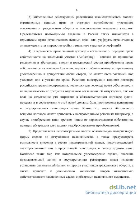 договор раздела земельного участка