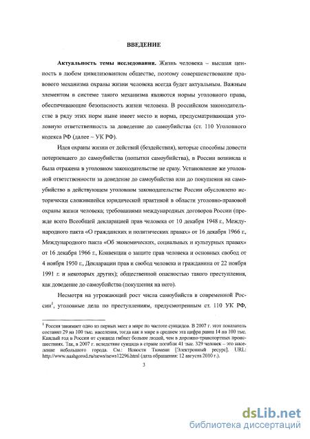 ответственность за доведение до самоубийства или до покушения на  Уголовная ответственность за доведение до самоубийства или до покушения на самоубийство проблемы законодательного регулирования
