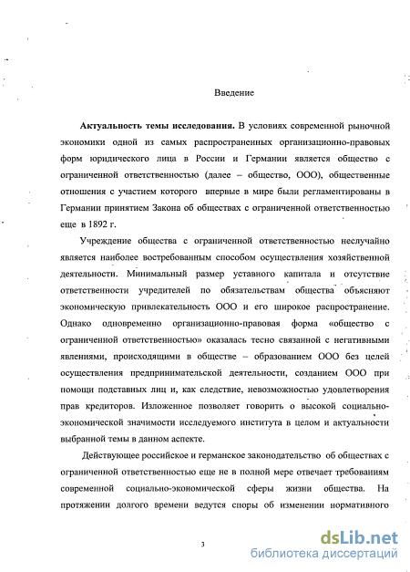 Правовое положение общества с ограниченной ответственностью по   Правовое положение общества с ограниченной ответственностью по законодательству Российской Федерации и Федеративной Республики
