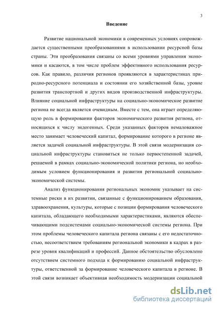 Бойко наталья викторовна диссертация 8596