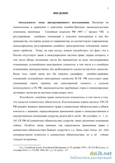 обязательства в международном частном праве Алиментные обязательства в международном частном праве